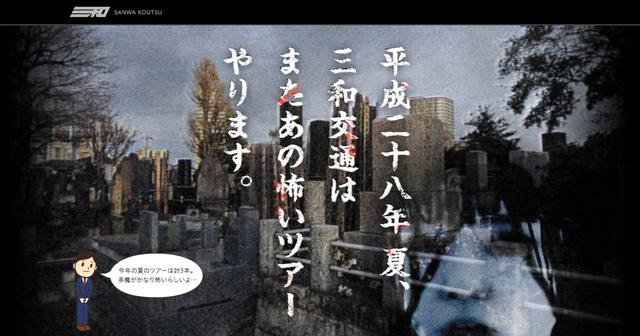 三和交通のウェブサイトに載った今夏の「心霊スポット巡礼ツアー」の告知記事。背景の墓場が、怖さを連想させる