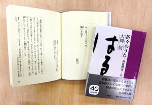 「折々のうた」新たな装いで出版 春夏秋冬の4冊文庫化