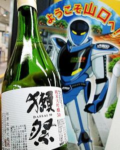 (帰ってきた食べテツの女)かわうそ由来、客を呼べる酒 獺祭 JR新山口駅 荷宮和子
