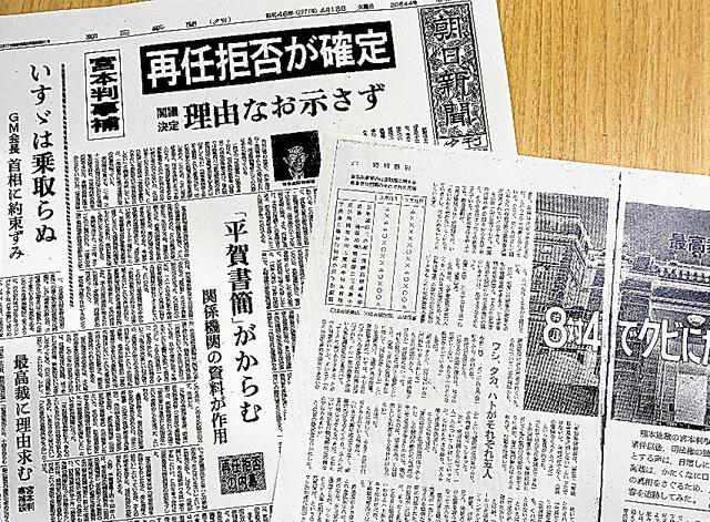 最高裁裁判官会議の「内幕」を報じる1971年4月13日付朝日新聞夕刊と同日発売の週刊朝日(コピー)