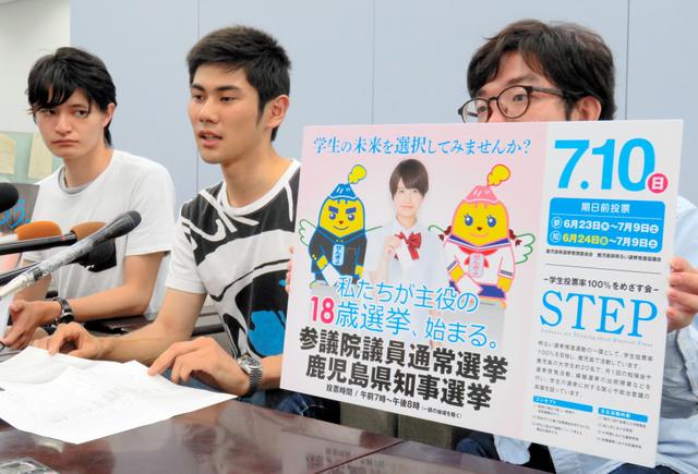 考案した選挙啓発ポスターの説明をする学生たち=県庁