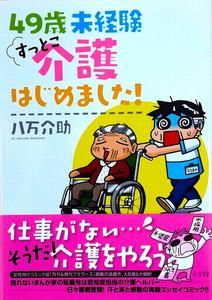 八万介助さん作の漫画「49歳 未経験 すっとこ介護はじめました!」(小学館、税抜き800円)