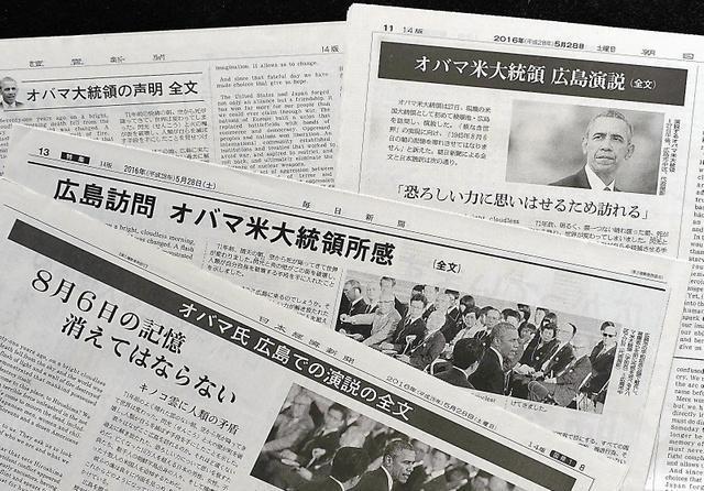 オバマ米大統領の広島での演説を日本語に訳して紹介する各新聞紙面