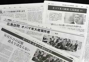 (池上彰の新聞ななめ読み)オバマ大統領の広島演説 難しい翻訳、各紙に違い