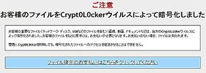ランサムウェア感染時に表示される画面。暗号解読ソフトの購入を迫られる=トレンドマイクロ提供