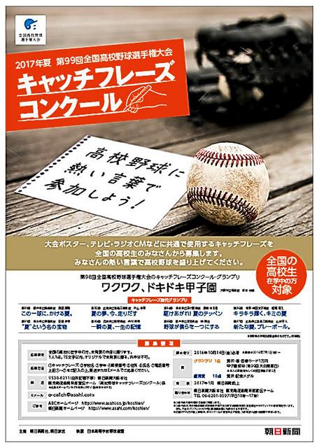 第99回全国高校野球選手権大会のキャッチフレーズコンクール募集ポスター