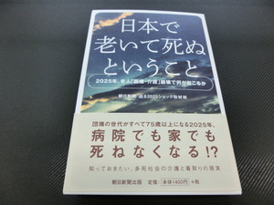 『日本で老いて死ぬということ~2025年、老人「医療・介護」崩壊で何が起こるか』朝日新聞出版 定価:本体1400円+税