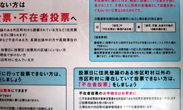 不在者投票を呼びかける県選挙管理委員会のチラシ