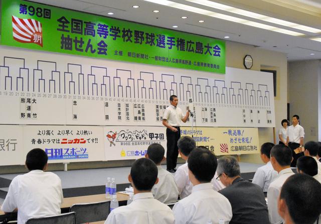 各校の代表者がくじを引き、次々と大会の対戦カードが決まっていった=広島市中区