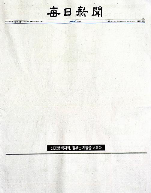 新空港を巡る政府決定の翌22日、政府に抗議し、白紙の1面を掲載した大邱を基盤とする韓国・毎日新聞。白抜きで「新空港白紙化。政府は地方を捨てた」と書き込んだ=同紙のホームページから