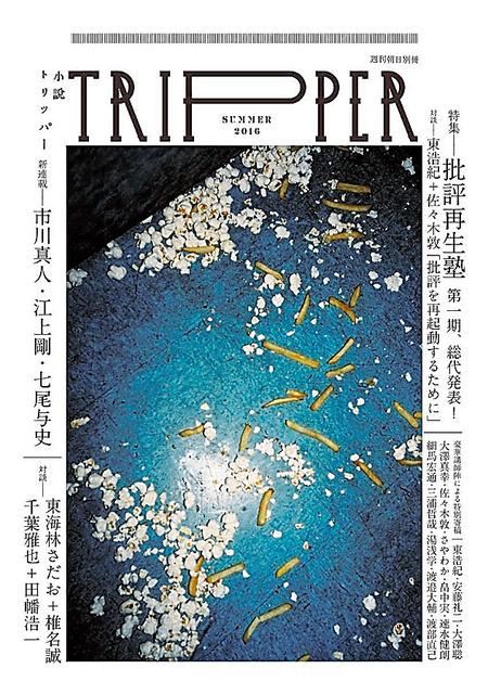 「小説TRIPPER」2016年夏季号