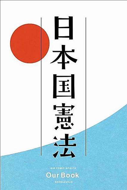 とじ込み冊子「日本国憲法全文」=小学館提供