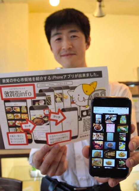 アプリを開発した新田和雄さん。商品の画像から店舗を探すこともできる=敦賀市本町1丁目