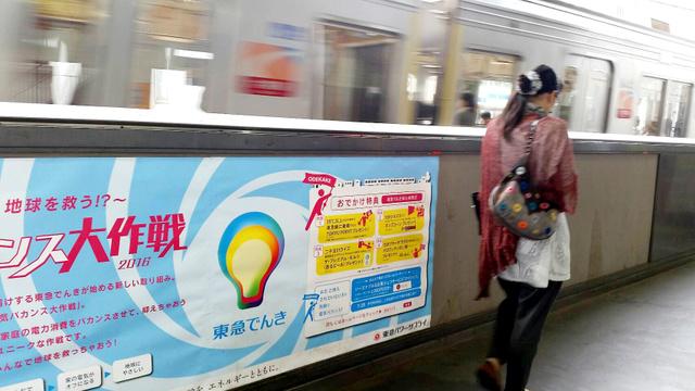 夏の昼間に外出すればもらえる節電特典をPRする駅のポスター=東急パワーサプライ提供
