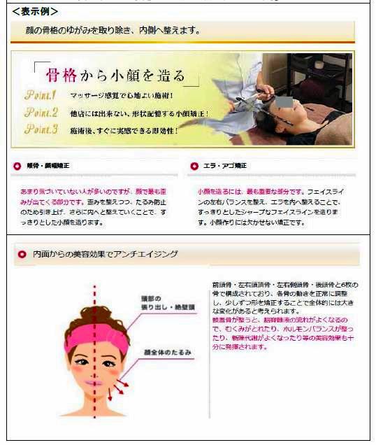 消費者庁が違反と指摘したホームページの広告の一部。「骨格から小顔を造る」などと表示していた=消費者庁の資料から抜粋