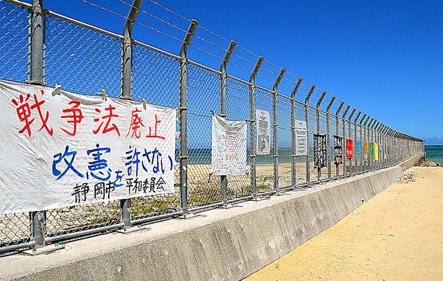 米海兵隊基地「キャンプ・シュワブ」のフェンスに、安全保障関連法廃止を訴える横断幕が結びつけられていた=6月18日、沖縄県名護市辺野古