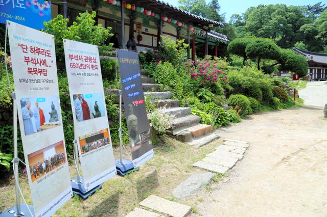 仏像は「倭寇に略奪された」と主張する韓国の浮石寺の境内。仏像の写真とともに、引き渡しを求めるメッセージが掲げられていた=5月27日、瑞山市、東岡徹撮影