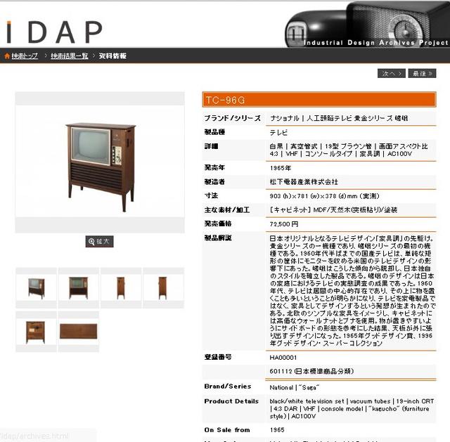 大阪市がウェブ上で公開した「インダストリアルデザイン・アーカイブズ」の試行版