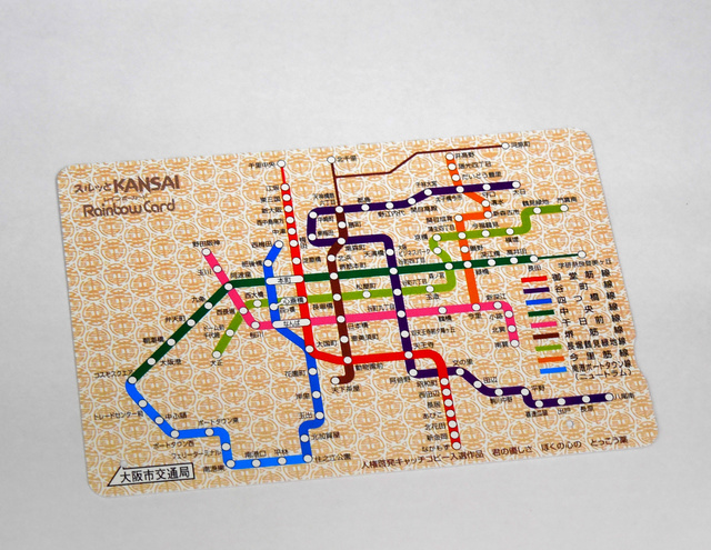来年3月で販売終了になる磁気カード乗車券「スルッとKANSAI」。写真は大阪市交通局の「レインボーカード」