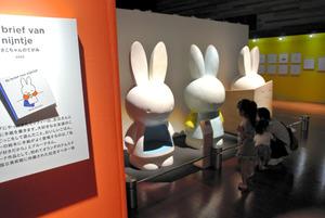 家族連れで楽しめる「ミッフィー・アートパレード」や絵本の展示=岡山市北区