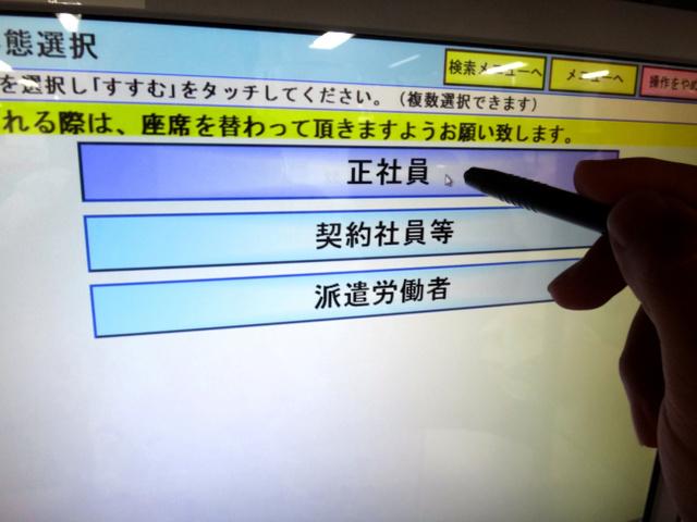 希望は「正社員」。求人情報提供端末の画面のタッチが職探しの一歩=ハローワーク名古屋東