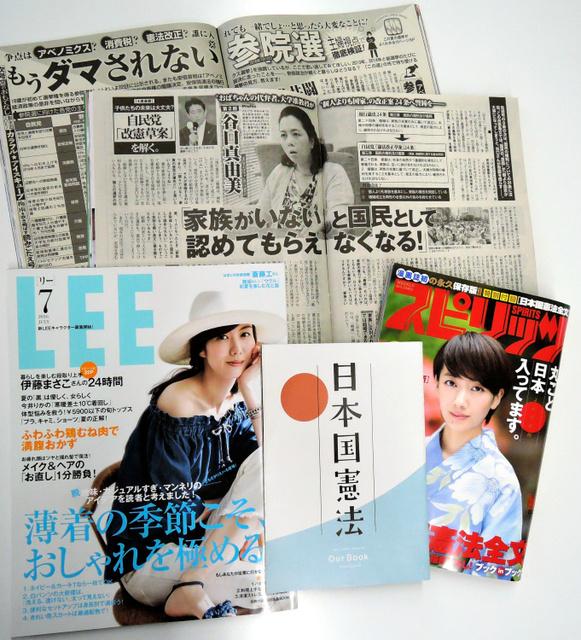 選挙や憲法の特集を載せた週刊誌やファッション誌