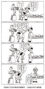 1959年11月24日朝日新聞朝刊 (C)長谷川町子美術館