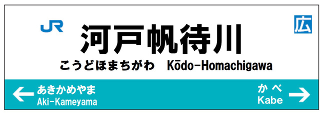 河戸帆待川(こうどほまちがわ)駅のデザイン=JR西日本広島支社提供