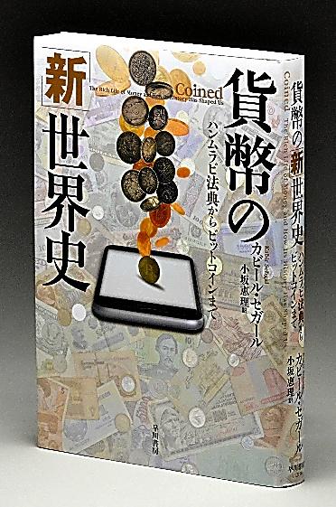 『貨幣の「新」世界史 ハンムラビ法典からビットコインまで』