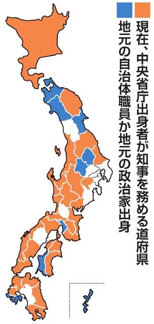 現在、中央省庁出身者が知事を務める道府県/地元の自治体職員か地元の政治家出身