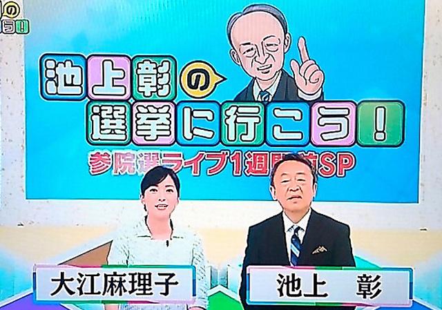 参院選1週間前の3日に放送された東京系の池上彰による事前特番