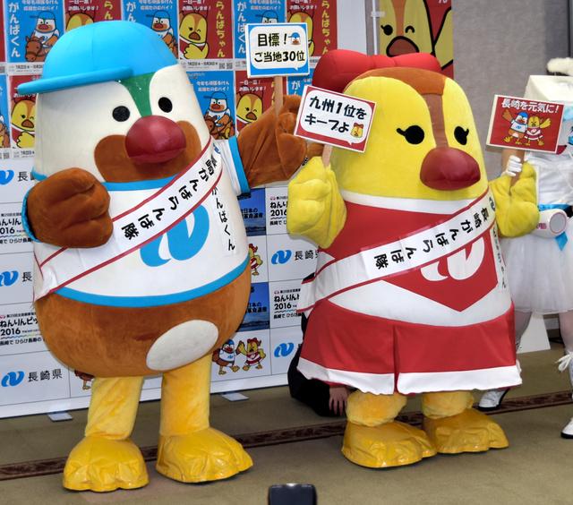 ゆるキャラグランプリへの参戦を表明するがんばくん(左)とらんばちゃん=長崎市江戸町の県庁