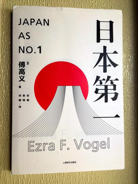 ボーゲルさんが1979年に著した「ジャパン・アズ・ナンバーワン」の中国語版新訳「日本第一」。今春、中国で発売され、4万部近く売れた。さらに前の63年に書かれた「Japan'S New Middle Class(日本の新しい中産階級)」も近く中国語に翻訳され、出版される予定だ=2016年7月17日、吉岡桂子撮影