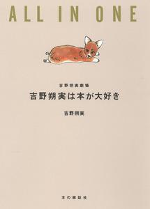 (C)吉野朔実/本の雑誌社
