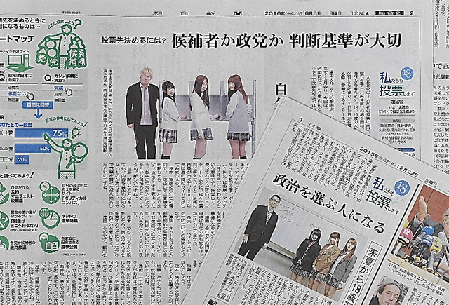 18歳選挙権について取り上げた朝日新聞の紙面