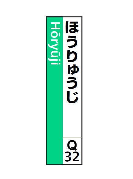 駅名表示のイメージ=JR西日本提供