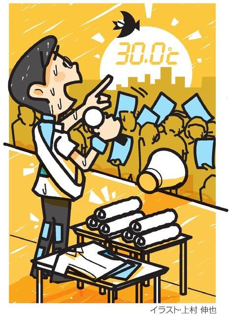真夏の選挙戦イメージ