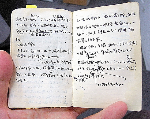 福島重雄裁判長が長沼判決の着想を書きとめた手帳