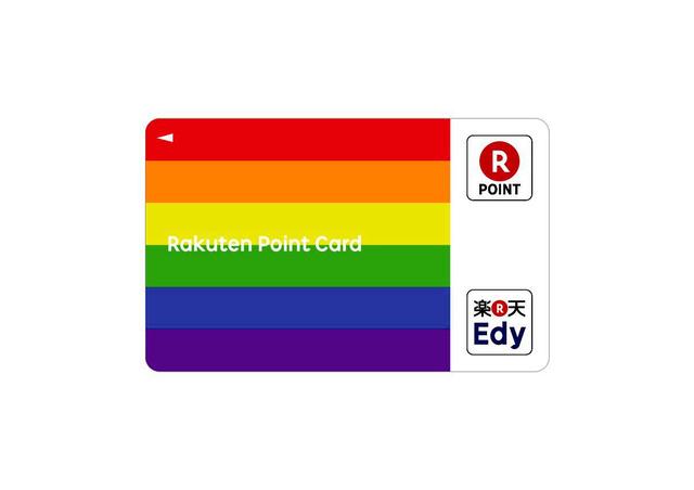 虹色の「Edy―楽天ポイントカード」