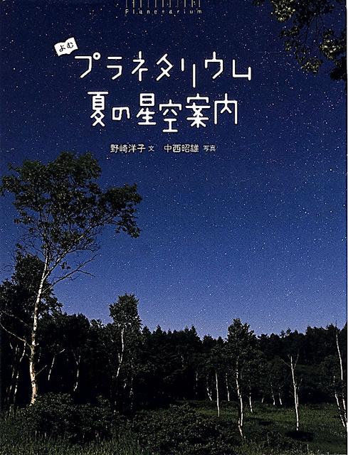 「よむプラネタリウム 夏の星空案内」