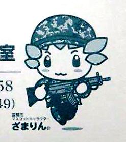 陸上自衛隊座間駐屯地の封筒に印刷された神奈川県座間市のキャラクター「ざまりん」。小銃を持っている