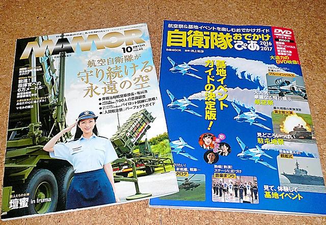 壇蜜さんは防衛省の広報誌「MAMOR」(左)の表紙にも登場した。右は「自衛隊おでかけぴあ」