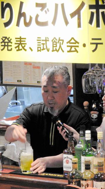 盛岡りんごハイボールを作る「遊食屋FUJI」の藤原和広さん=盛岡市