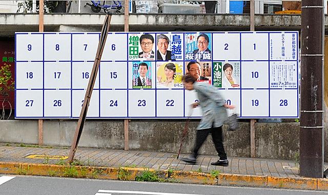 都知事選も中盤。JR奥多摩駅前の掲示場に貼ってあったポスターは7枚だった=20日、東京都奥多摩町