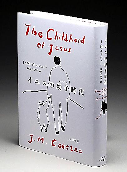 『イエスの幼子時代』