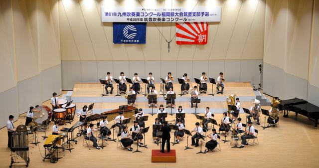県吹奏楽コンクールに推薦された中間東中=飯塚市飯塚