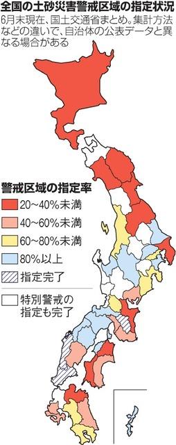 全国の土砂災害警戒区域の指定状況