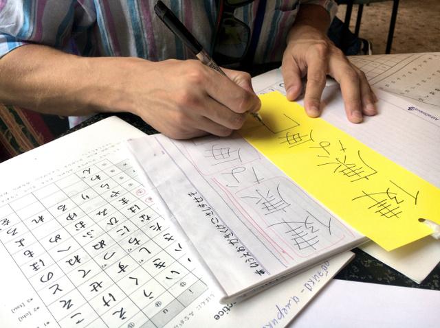 東京都内の日本語教室で学ぶ難民申請者=渡部清花さん提供