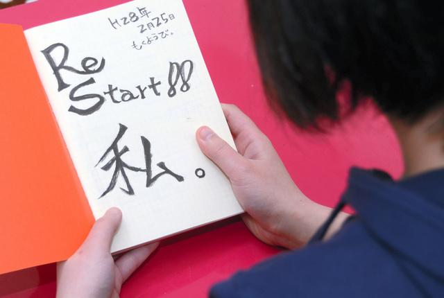 「Re Start!! 私」。女性は最初のページに決意を記した日記を付け始めた=福岡市内