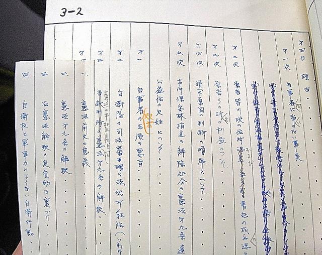 紙片を貼るなど手直しの跡が残る長沼裁判判決文の手書き原稿
